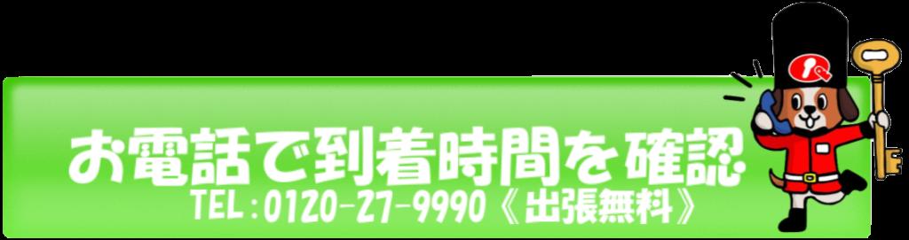 電話番号0120-27-9990