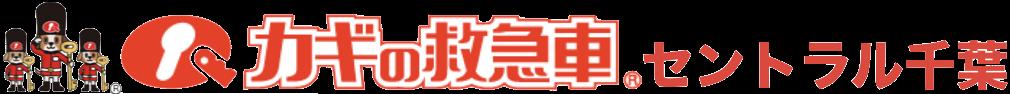 千葉の鍵屋【カギの救急車 セントラル千葉店】